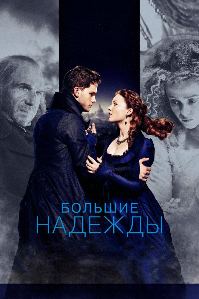 Отзывы к фильму — Большие надежды (2012)