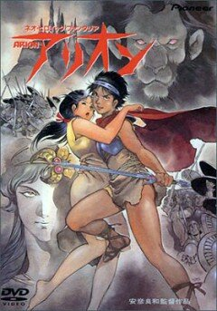 Постер Арион 1986