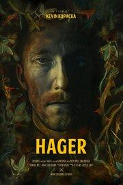 HAGER (2019) смотреть онлайн фильм в хорошем качестве 1080p