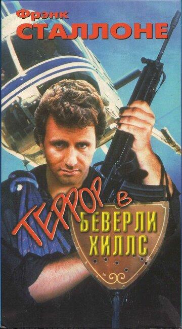 Террор в Беверли Хиллз (1989)