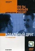 Идеальный друг (2005)
