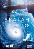 Ураган: Одиссея ветра (Ouragan, l'odyssée d'un vent)