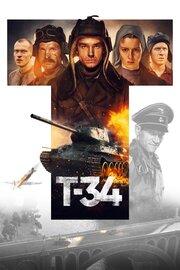Смотреть онлайн Т-34