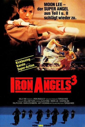 Ангелы 3 (1989)