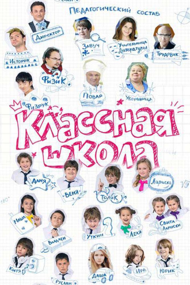 Классная школа (2013)