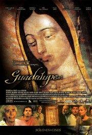 Гвадалупе (2006)