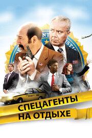 Спецагенты на отдыхе (2012)