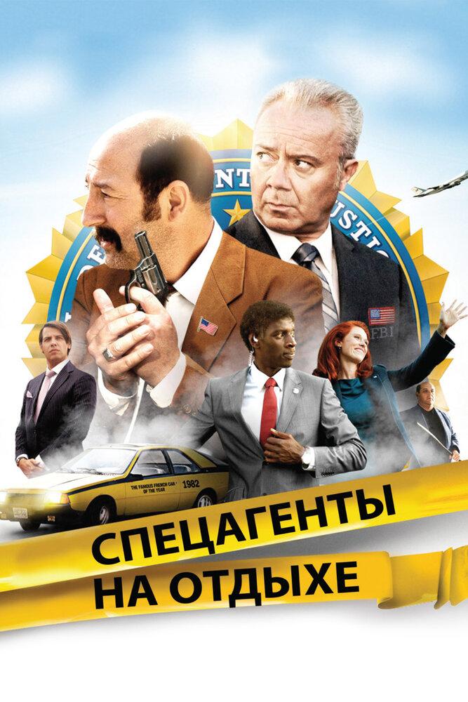 Спецагенты на отдыхе (2012) смотреть онлайн HD720p в хорошем качестве бесплатно