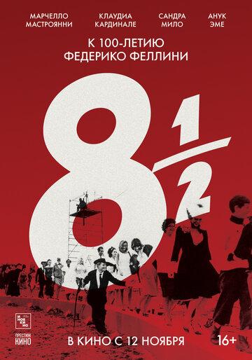 Постер к фильму 8 с половиной (1963)