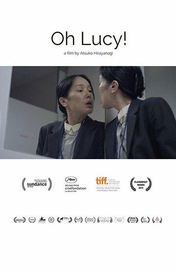 О, Люси! (2014) полный фильм онлайн
