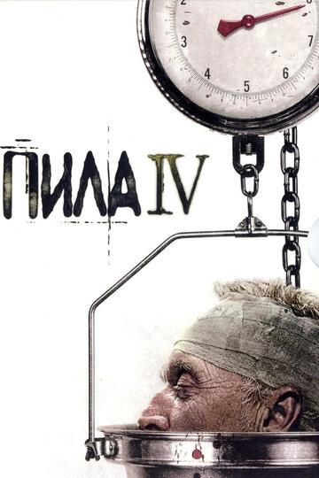 Пила 4 (2007) - фильм в жанре ужасы смотреть онлайн в хорошем качестве HD
