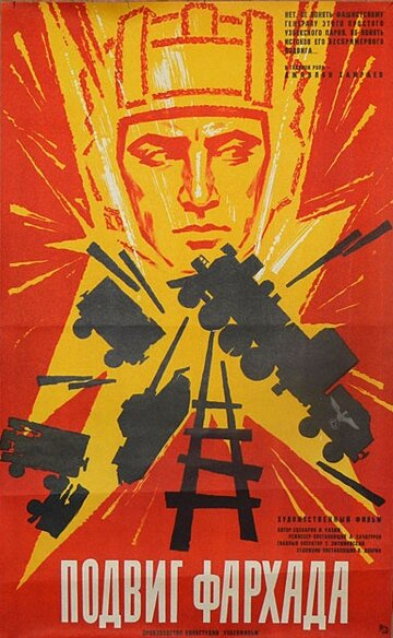 Подвиг Фархада (1967)