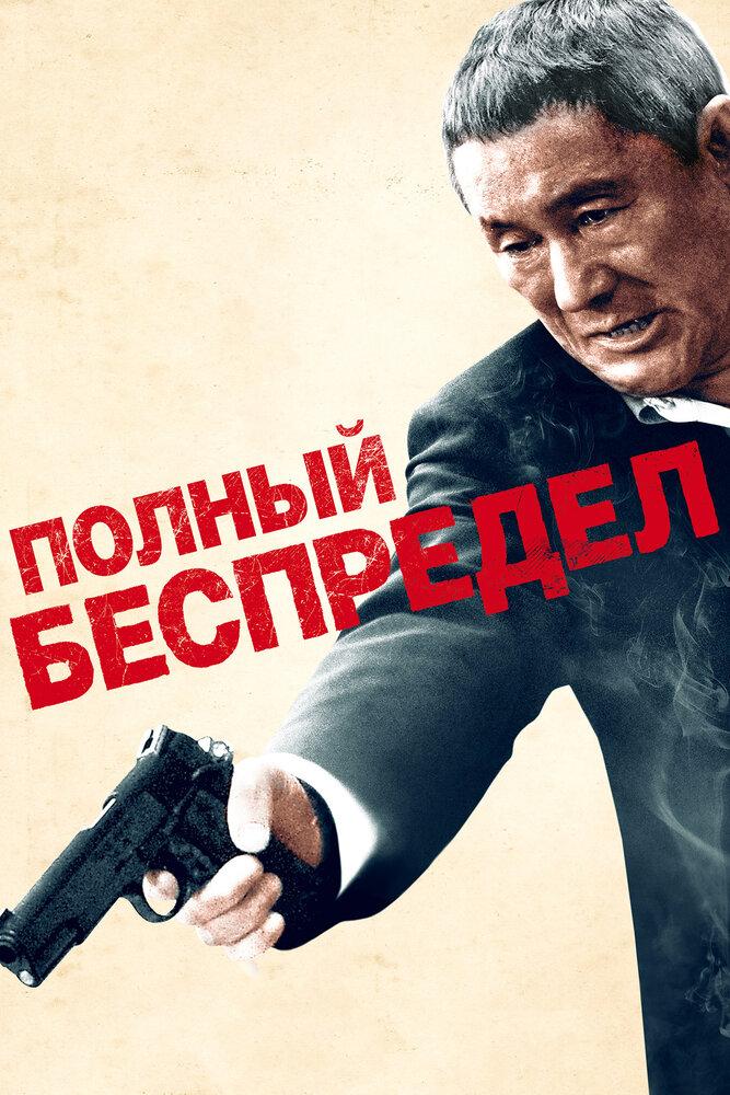 Отзывы к фильму — Полный беспредел (2012)