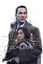 Смотреть Дочь Бога (2016) в HD качестве 720p