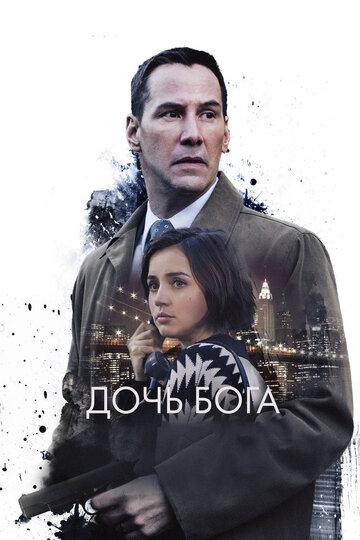 Дочь Бога (2015)