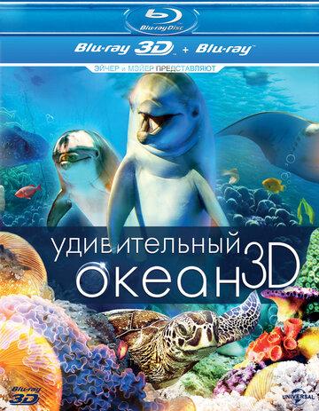 ������������ ����� 3D (Amazing Ocean 3D)