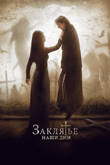 Распятие (2016) полный фильм