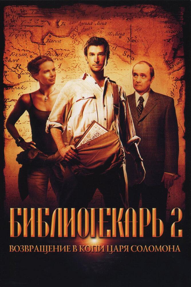 Библиотекарь 2: Возвращение в Копи Царя Соломона / The Librarian: Return to King Solomon (2006) BDRemux 1080p