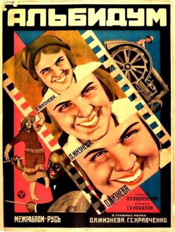 Альбидум (1928) полный фильм онлайн
