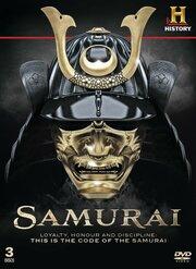 Смотреть онлайн Самураи