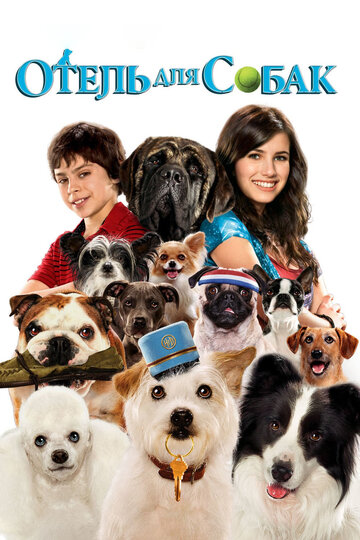 ����� ��� ����� (Hotel for Dogs)