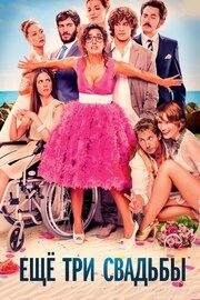 Еще три свадьбы (2013)