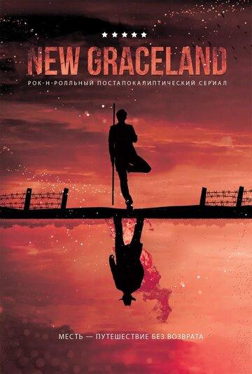 New Graceland 2021 | МоеКино