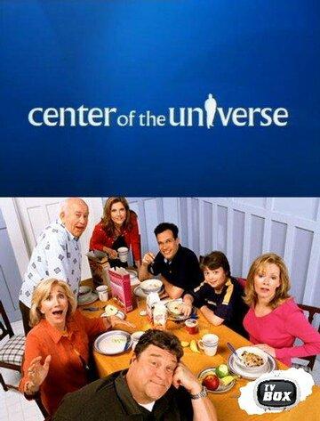 Центр вселенной (2004)