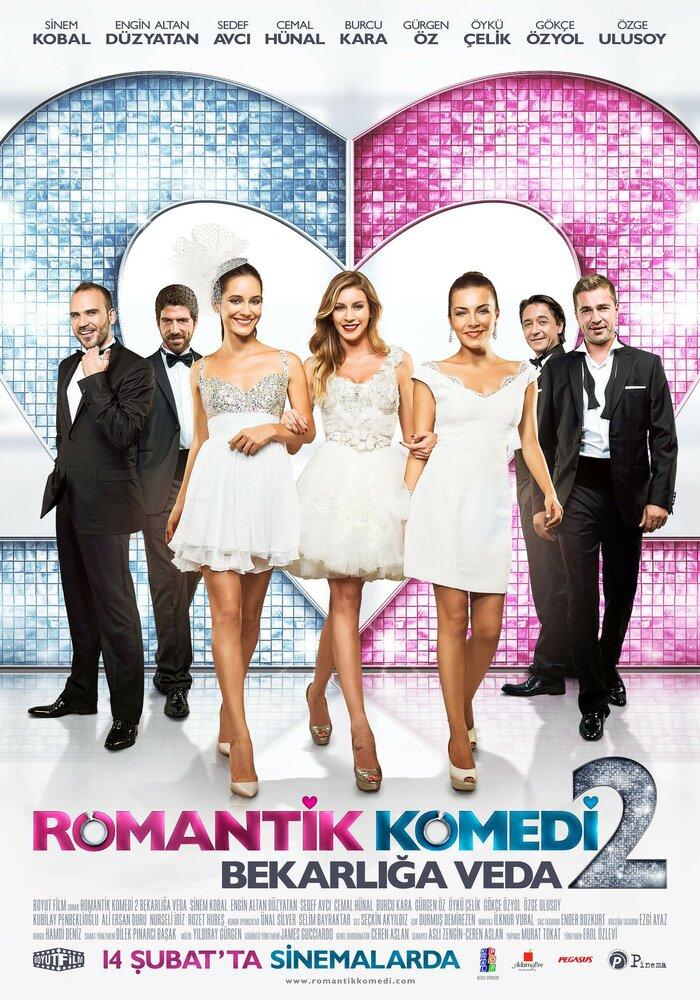 Фильмы Романтическая комедия 2 смотреть онлайн