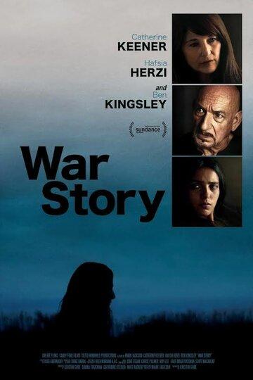 Военная история (War Story)