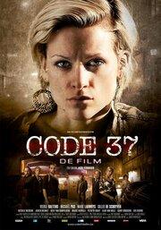 Смотреть онлайн Код 37