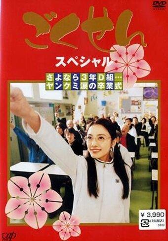 Гокусэн (Gokusen)