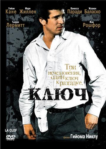 Ключ (2007) — отзывы и рейтинг фильма