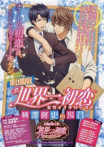 Лучшая в мире первая любовь: История Ёкодзавы Такафуми (2014)