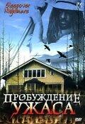 Пробуждение ужаса (2005)