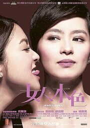 Чудо-женщины (2007)