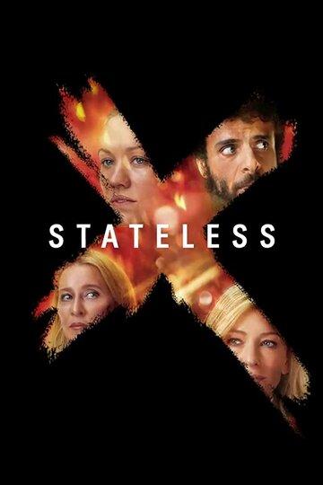 Без гражданства / Stateless (2020)