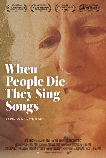 Когда умирают люди – поют песни
