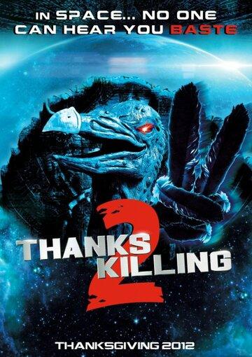 День убиения 3 (ThanksKilling 3)