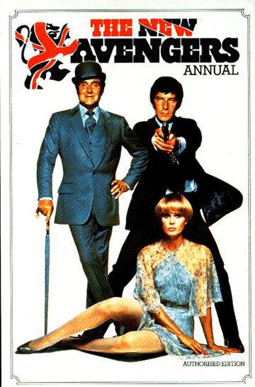 Новые Мстители (1976)