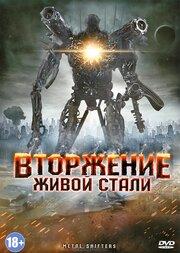 Вторжение живой стали (2011)