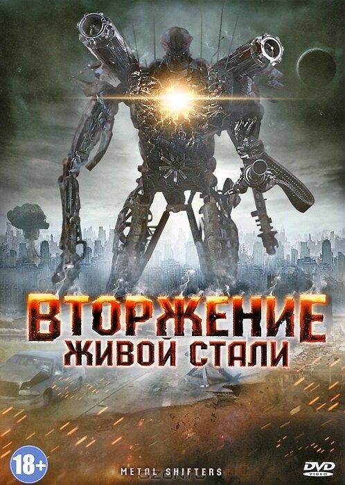 Вторжение живой стали / Iron Invader (2011)