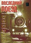 Последний поезд (2003)