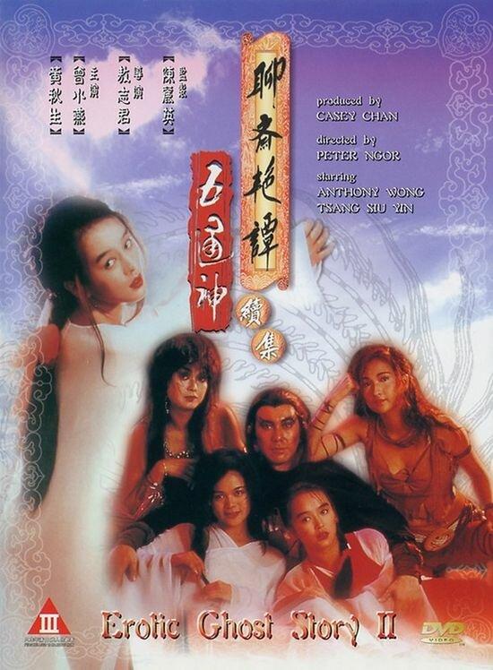 Скачать дораму Эротическая история призраков 2 Liao zhai yan tan xu ji zhi wu tong shen