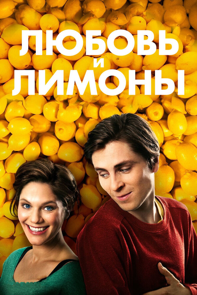 Любовь и лимоны (2013)