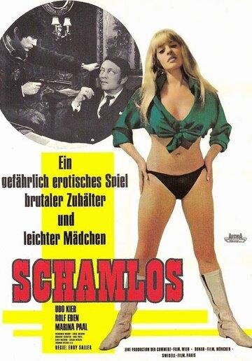 Художественный фильм секс 1968