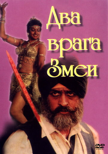 Два врага Змеи (1989) полный фильм онлайн