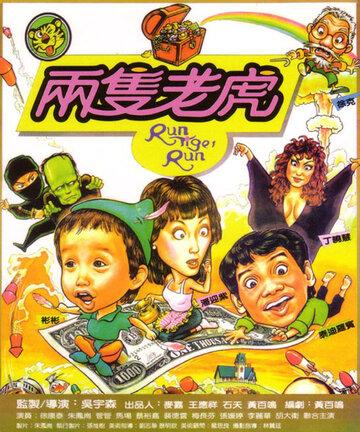 Беги, тигр, беги (1985)