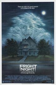 Смотреть онлайн Ночь страха