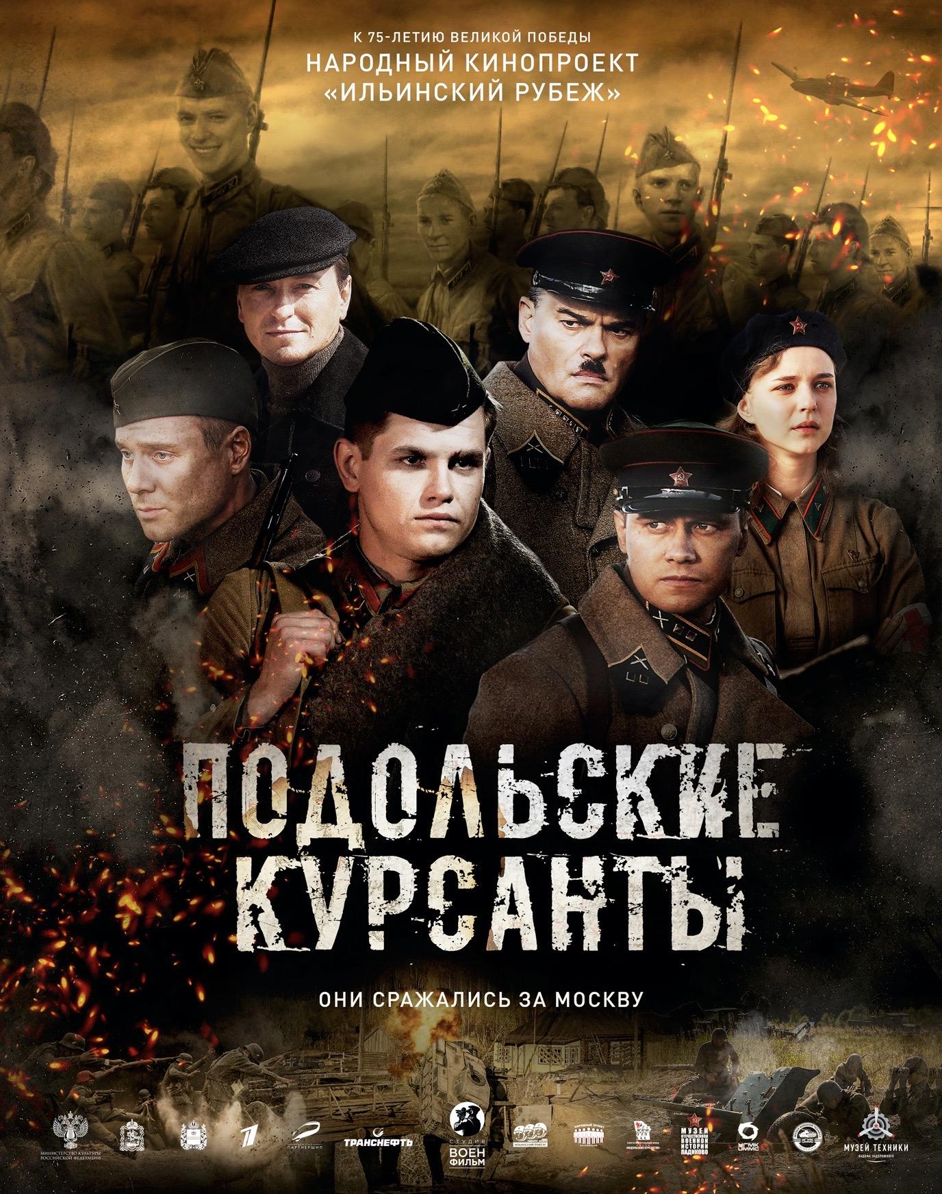 подольские курсанты фильм